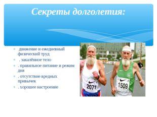 Секреты долголетия: движение и ежедневный физический труд . закалённое тело .