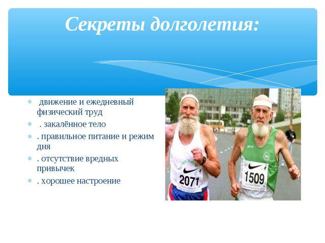 Секреты долголетия: движение и ежедневный физический труд . закалённое тело ....
