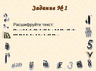 Задание № 1 Расшифруйте текст: ••- ---• • -• -••- • -•• •- - •-• ••- -•• -•-