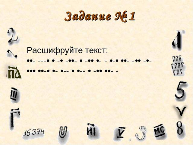 Задание № 1 Расшифруйте текст: ••- ---• • -• -••- • -•• •- - •-• ••- -•• -•-...