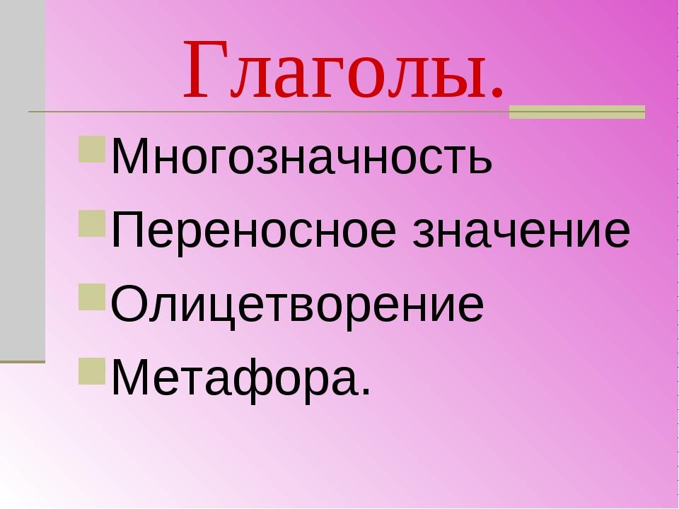 Глаголы. Многозначность Переносное значение Олицетворение Метафора.