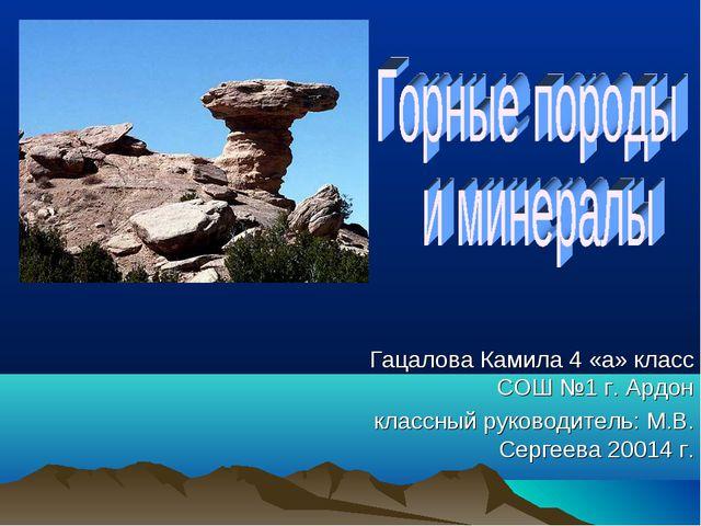 Гацалова Камила 4 «а» класс СОШ №1 г. Ардон классный руководитель: М.В. Серг...