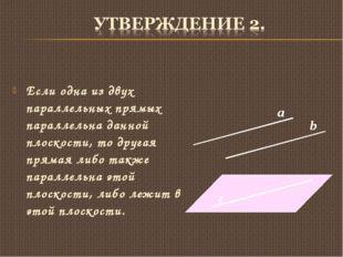 Если одна из двух параллельных прямых параллельна данной плоскости, то другая