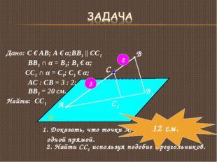 С1 В1 С В А α Доказать, что точки А, В1, С1 лежат на одной прямой. Дано: С €