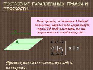 а1 а α а || а1 а || α Признак параллельности прямой и плоскости. Если прямая,