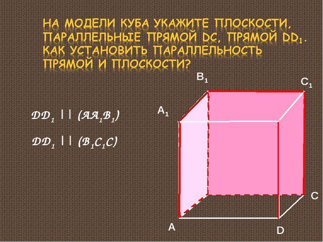 C1 C DD1 || (AA1B1) DD1 || (B1C1C)