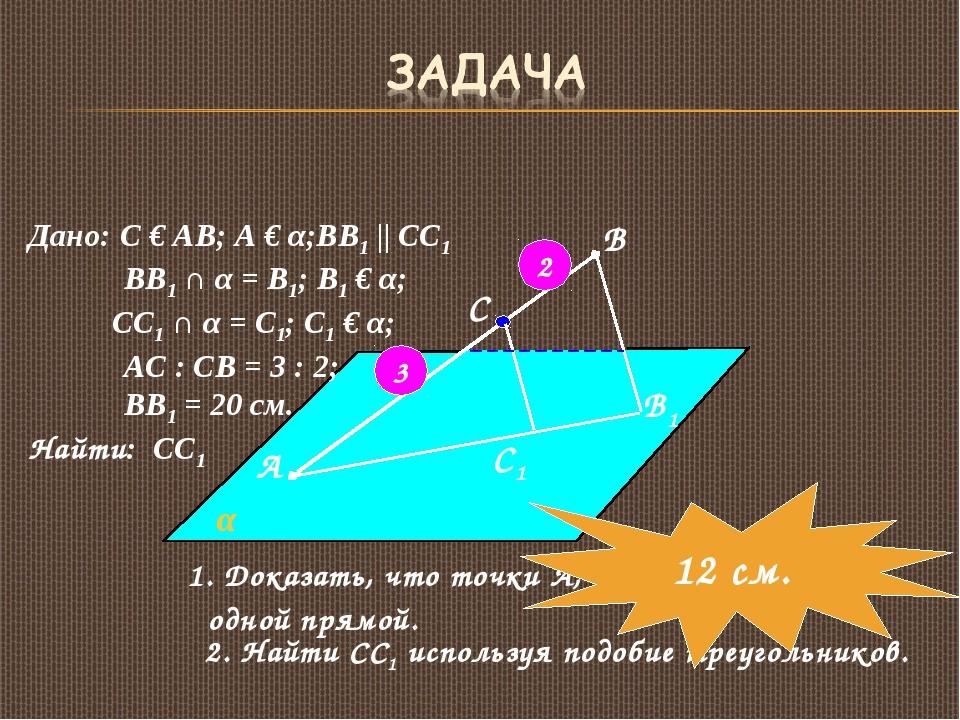 С1 В1 С В А α Доказать, что точки А, В1, С1 лежат на одной прямой. Дано: С €...