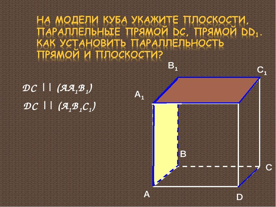 C1 C DC || (AA1B1) DC || (A1B1C1)