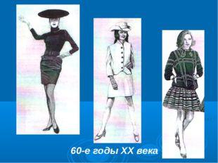 60-е годы XX века
