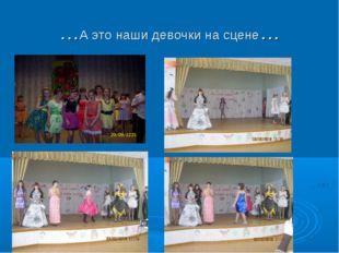 …А это наши девочки на сцене…
