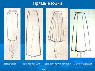 Прямые юбки а) простая б) с разрезами в) в круговую складку г) со складками