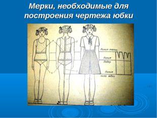 Мерки, необходимые для построения чертежа юбки