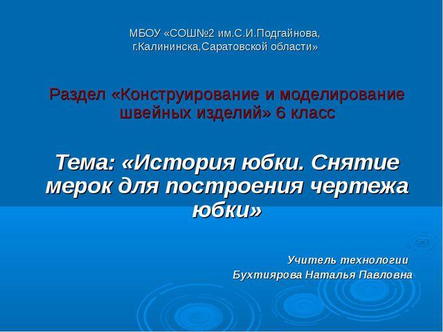 МБОУ «СОШ№2 им.С.И.Подгайнова, г.Калининска,Саратовской области» Раздел «Конс...