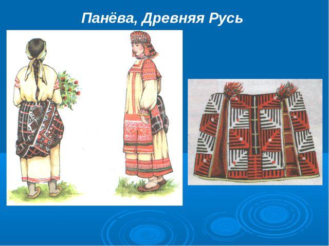 Панёва, Древняя Русь