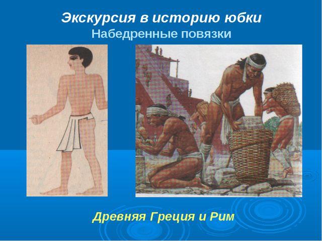 Экскурсия в историю юбки Набедренные повязки Древняя Греция и Рим