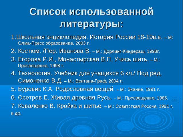 Список использованной литературы: 1.Школьная энциклопедия. История России 18-...