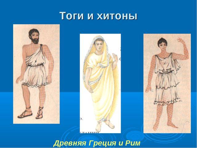 Тоги и хитоны Древняя Греция и Рим