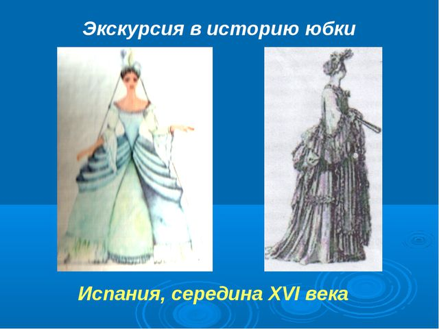 Экскурсия в историю юбки Испания, середина XVI века