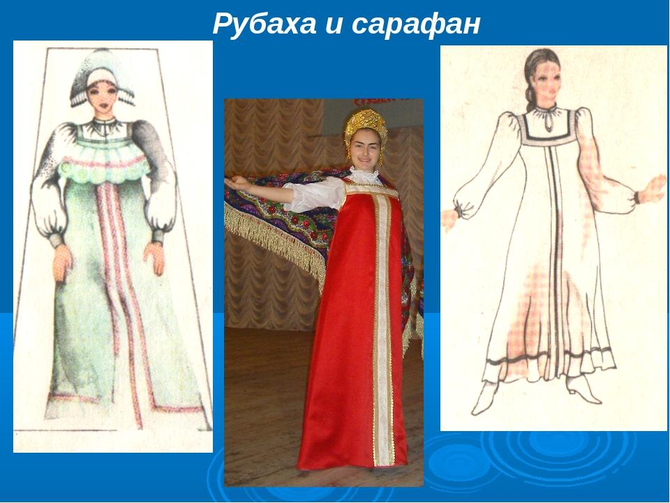 Рубаха и сарафан