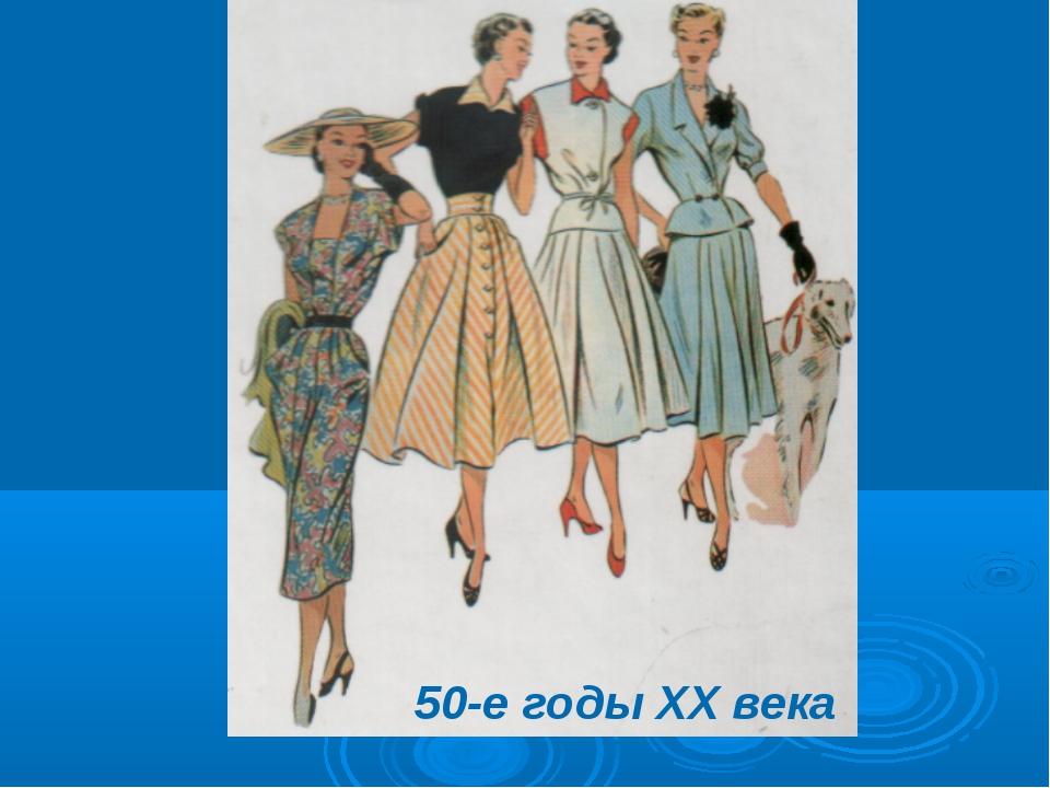 50-е годы XX века