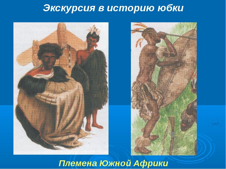 Экскурсия в историю юбки Племена Южной Африки