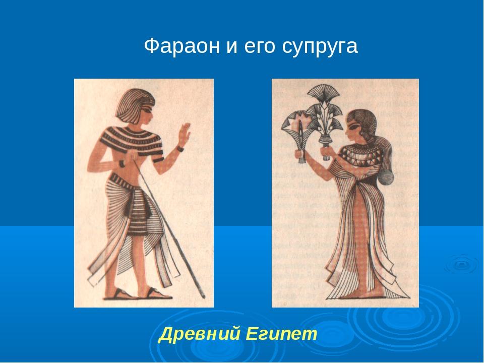 Древний Египет Фараон и его супруга