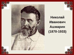 Николай Иванович Ашмарин (1870-1933)
