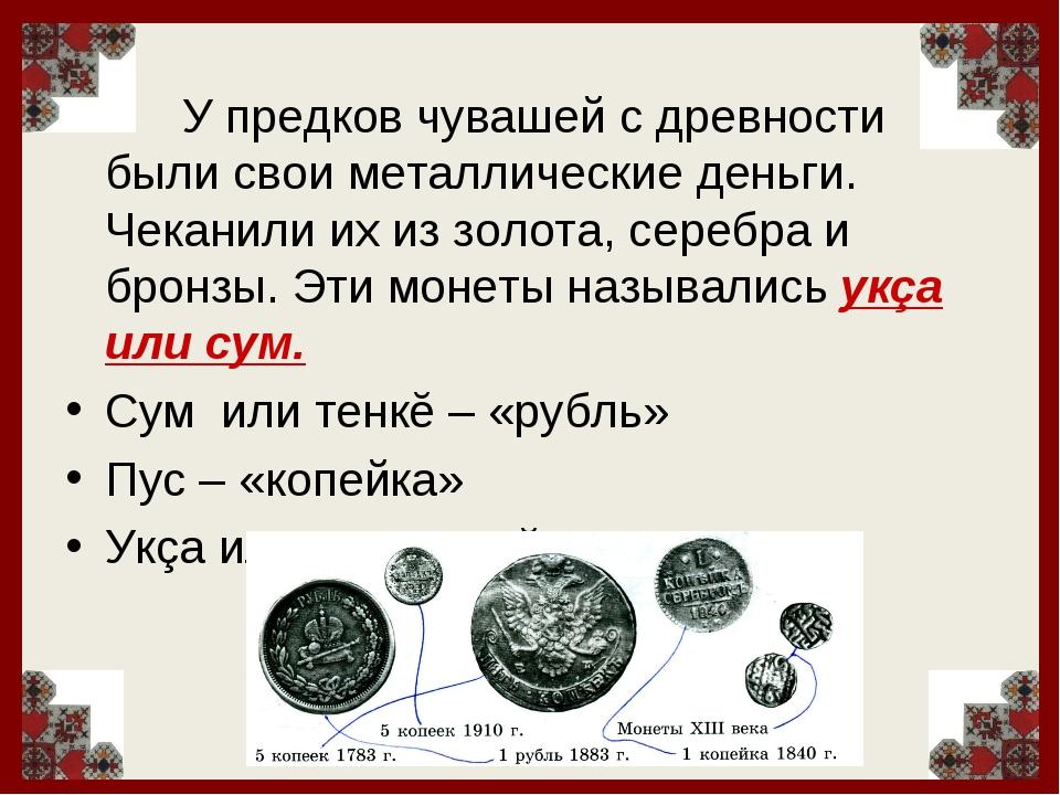 У предков чувашей с древности были свои металлические деньги. Чеканили их из...