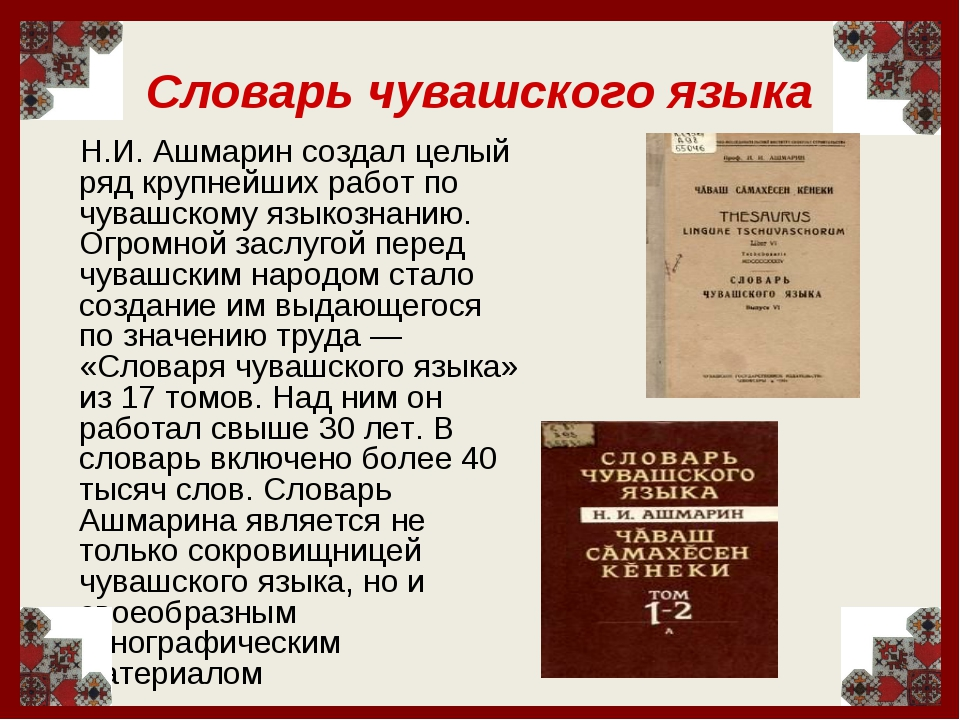 Словарь чувашского языка Н.И. Ашмарин создал целый ряд крупнейших работ по чу...