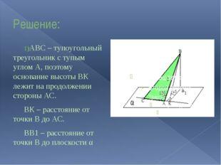 Решение: АВС – тупоугольный треугольник с тупым углом А, поэтому основание вы