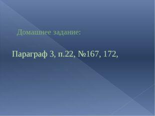 Домашнее задание: Параграф 3, п.22, №167, 172,