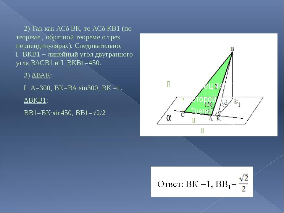 2) Так как АС⊥ВК, то АС⊥КВ1 (по теореме , обратной теореме о трех перпендикул...