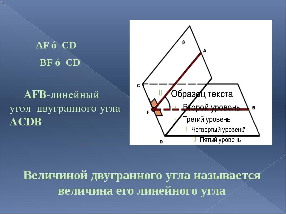 Величиной двугранного угла называется величина его линейного угла AF ⊥ CD BF...