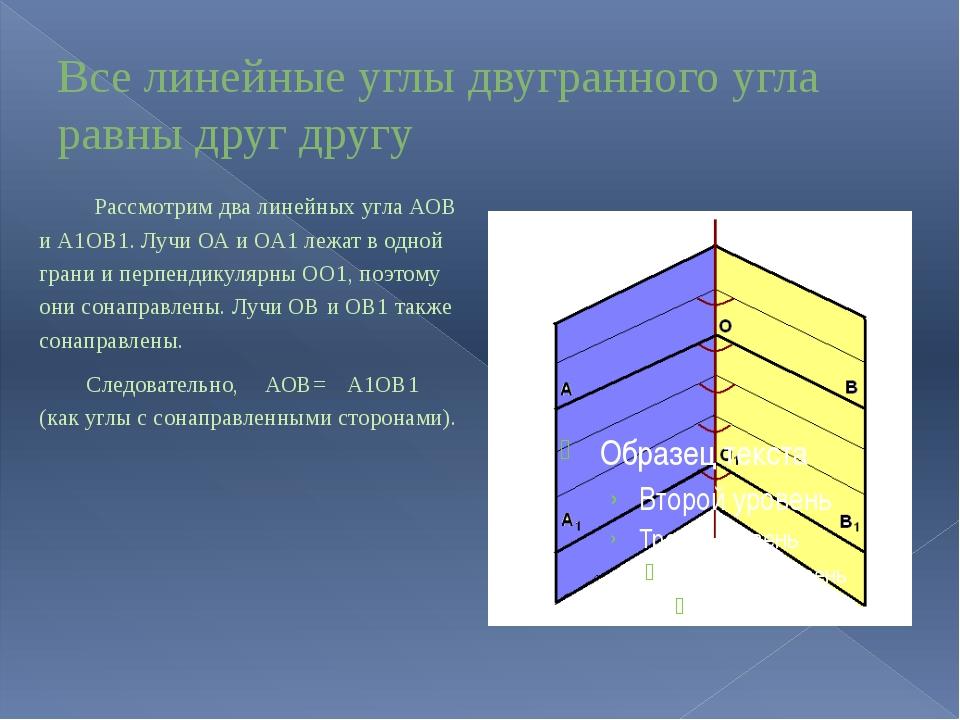 Все линейные углы двугранного угла равны друг другу Рассмотрим два линейных у...