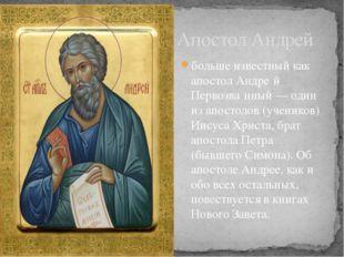 Апостол Андрей больше известный как апостол Андре́й Первозва́нный — один из а