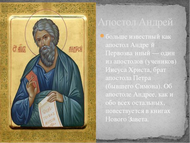 Апостол Андрей больше известный как апостол Андре́й Первозва́нный — один из а...