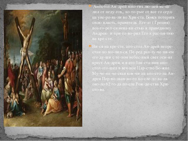 Апостол Андрей многих людей исцелил от недугов,, которые от всего с...