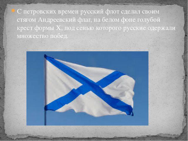 С петровских времен русский флот сделал своим стягом Андреевский флаг, на бел...