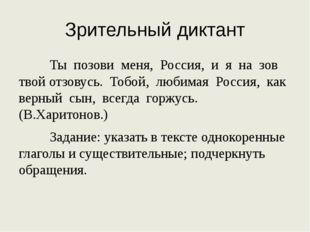 Зрительный диктант Ты позови меня, Россия, и я на зов твой отзовусь. Тобой,