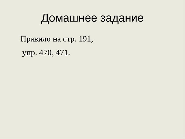 Домашнее задание Правило на стр. 191,  упр. 470, 471.