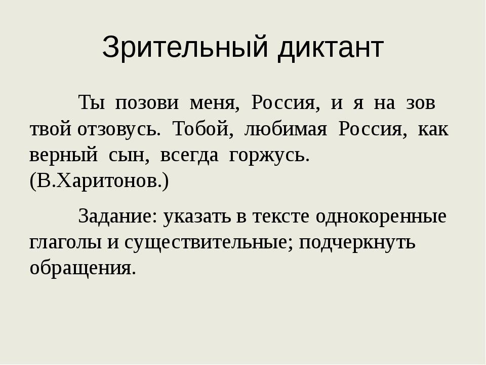 Зрительный диктант Ты позови меня, Россия, и я на зов твой отзовусь. Тобой,...