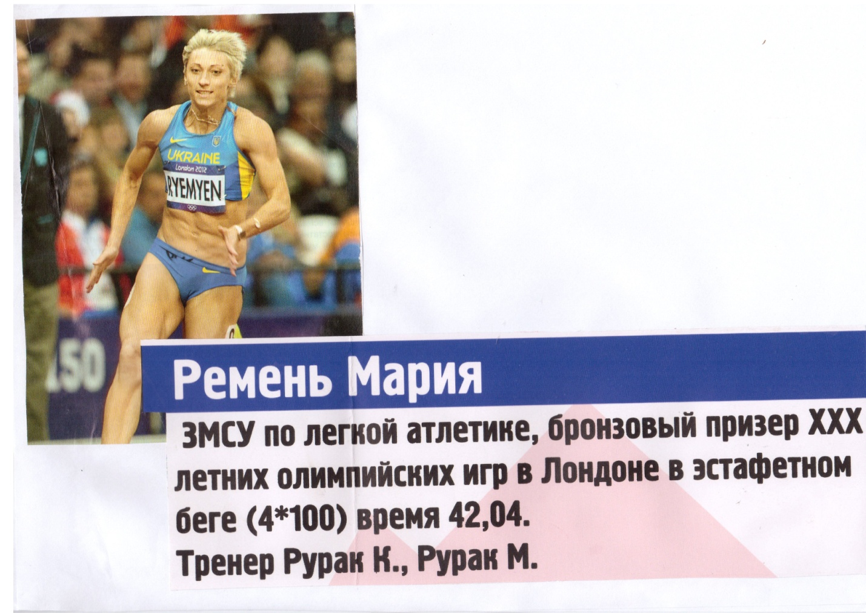G:\Cпорт2(русский язык)\scan 10.jpg
