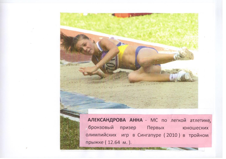 G:\Cпорт2(русский язык)\scan 6.jpg