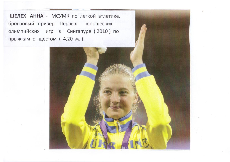 G:\Cпорт2(русский язык)\scan 7.jpg