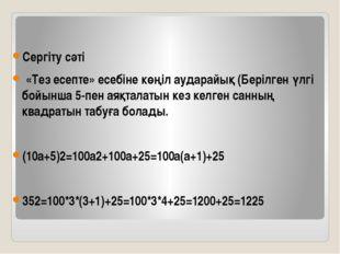 Сергіту сәті «Тез есепте» есебіне көңіл аударайық (Берілген үлгі бойынша 5-пе