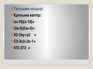 Тапсырма көздері: Қалпына келтір: (х+10)(х-10)= (2а-3)(2а+3)= Х2-2ху+у2 = С3-
