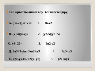 Тақырыпты ашып алу. (сәйкестендіру) А. (3в-с)(3в+с)= 1. 16-х2 В. (х+4)(4-х)=