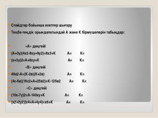 Слайдтар бойынша есептер шығару Теңбе-теңдік орындалатындай А және К бірмүшел
