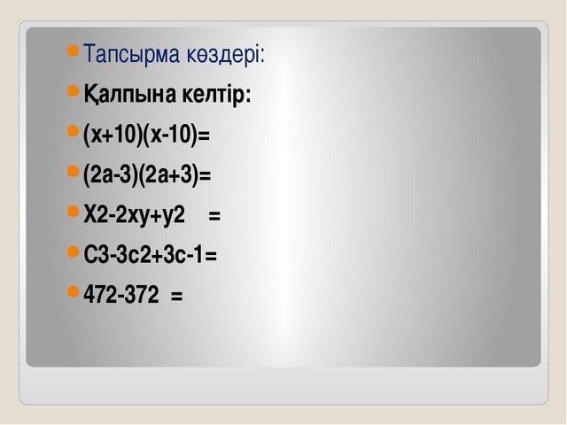 Тапсырма көздері: Қалпына келтір: (х+10)(х-10)= (2а-3)(2а+3)= Х2-2ху+у2 = С3-...