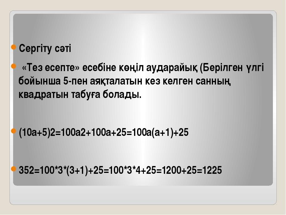Сергіту сәті «Тез есепте» есебіне көңіл аударайық (Берілген үлгі бойынша 5-пе...